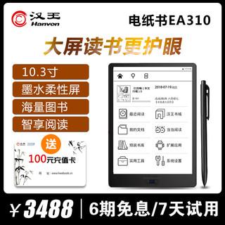 Hanvon 汉王 EA310 电子书阅读器10.3寸墨水柔性大屏