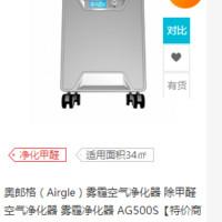 airgle 奥郎格 AG500S 雾霾空气净化器