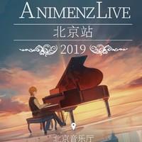 Animenz Live 2019动漫钢琴音乐会  北京站