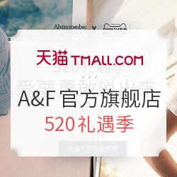 天猫精选 Abercrombie & Fitch官方旗舰店 520礼遇季