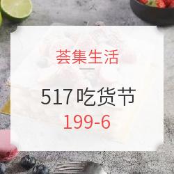 517 吃货节合集 自助餐/下午茶