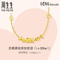 Chow Sang Sang 周生生 84310N 爱情密语 i miss u 足金项链 8.74g