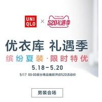 天猫精选 UNIQLO 优衣库 520礼遇季