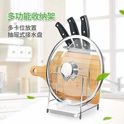 赞居 不锈钢多功能厨具收纳整理架 砧板锅盖沥水架