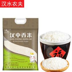 汉水农夫 汉中长粒有机一级香米5斤