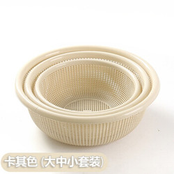 3件套洗菜篮沥水篮