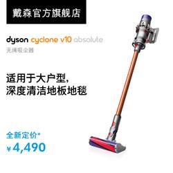 Dyson戴森V10 Absolute 手持无线吸尘器