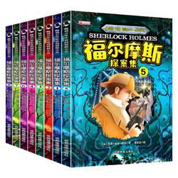《福尔摩斯探案集》全8册