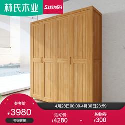 林氏木业整体卧室日式北欧风格实木四门衣柜橡木平拉门原木色CR2D