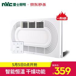 雷士(NVC)集成吊顶风暖浴霸 嵌入式集成吊顶三合一卫生间暖风机取暖器