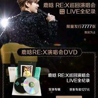 鹿晗RE:X演唱会DVD