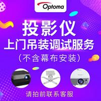 奥图码(Optoma)奥图码投影机吊架上门安装调试服务