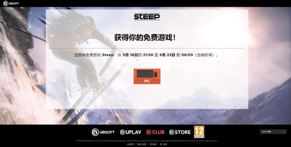 《STEEP(极限巅峰)》PC数字版中文游戏
