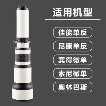 cen 变色龙 1300D 650-1300mm 超长焦镜头 (白色、佳能口、95mm、远摄变焦)