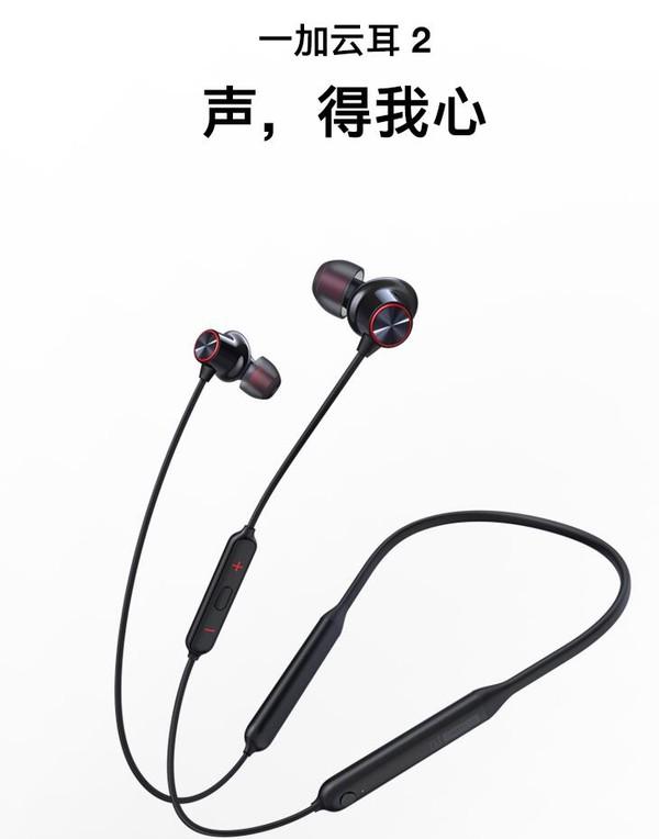 一加 云耳2 蓝牙无线耳机(三单元圈铁)