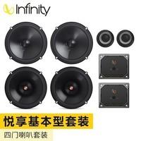 Infinity 燕飞利仕 哈曼汽车音响改装 悦享基本型