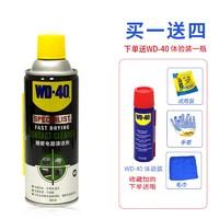 WD-40 精密电器清洁剂360ml 防锈润滑剂40ml switch手柄漂移清洁套装