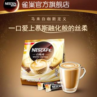 Nestlé 雀巢 经典白咖啡 (540g、原味、袋装、15条)