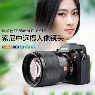 VILTROX 唯卓 FE 85MM F1.8 全画幅镜头 (黑色、索尼卡口、F1.8、72mm、远摄定焦)