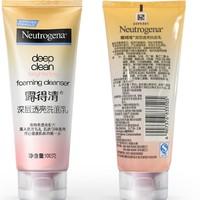 Neutrogena 露得清 深层水润洗面乳100g