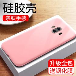 GGUU 华为mate10 液态硅胶保护手机壳 送钢化膜