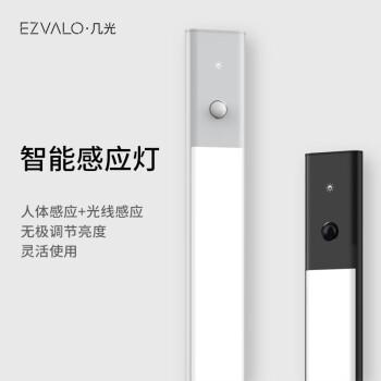 EZVALO 几光 LY-40-935-SI 双长款LED智能无线充电I人体感应条形灯 (银色 黑色、0-19W)