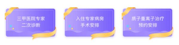 百年康惠保重疾险(旗舰版)