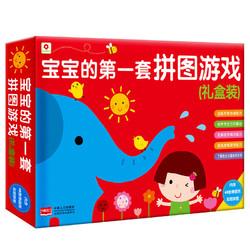 《宝宝的第一套拼图游戏礼盒装》
