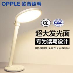 欧普照明(OPPLE)国A级减蓝光护眼台灯工作阅读触控调光儿童学生学习台灯元朗 *2件