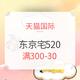 天猫国际 TokyoOtakuMode海外旗舰店 520恋爱物语