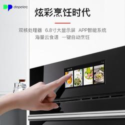 Depelec 德普 T550B/S 嵌入式蒸烤箱 蒸烤一体机