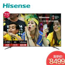 海信(Hisense)75寸 4K超高清HDR 智慧语音 立体防抖全金属 智能液晶电视机