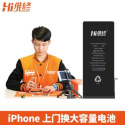 Hi维修 iPhone 6系列上门换电池 (非原厂物料)