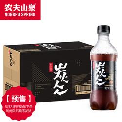新品预售:农夫山泉炭仌咖啡360ml*15瓶即饮碳酸咖啡