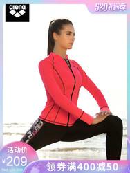 arena阿瑞娜女士游泳裤女士长裤瑜伽健身冲浪高弹速干运动休闲裤