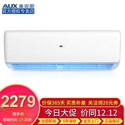 奥克斯(AUX) 定频单冷 壁挂式空调 挂机家用 独立除湿 纯铜管 1.5匹KF-35GW/AFF600+3(单冷) 白色