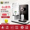 天地精华 TDJH-25C203 速热式饮水机 499元