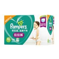 88VIP:Pampers 帮宝适 超薄干爽系列 婴儿拉拉裤 XL128片 *3件