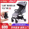 CHBABY 晨辉 婴儿推车 第五代升级版 599元