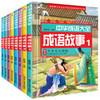 《中华成语故事大全》小学生版彩图注音 随机4册 19.8元(需用券)