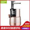 新三代升级Hurom/惠人原汁机HU23韩国原装进口家用榨果汁机 2098元(需用券)
