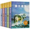 《 沈石溪动物小说》全套5册 28元(需用券)