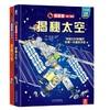 《乐乐趣 看里面 揭秘太空 揭秘火车》(全2册) 29.9元(需用券)