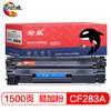 绘威 CF283A 83A 易加粉打印机硒鼓适用惠普HP M201n 201dw 125a 125nw 126FN M127FN M225DW M225dn绘印版 *2件 88.2元(合44.1元/件)