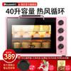 海氏A45电烤箱家用烘焙多功能全自动小大容量40升L蛋糕面包商用 388元