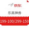 京东 乐高旗舰店 乐高神券 领券199减100/299减150