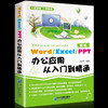 《word excel ppt办公应用从入门到精通》 12.8元包邮