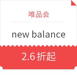 唯品会 new balance 疯抢专场