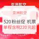 亚航520粉丝促 全国多地-东南亚 单程含税220元/人起