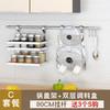 溢彩年华 厨房不锈钢壁挂挂杆多功能置物架挂件80CM挂杆 YCI2046+锅盖架+两层调料盒 C套餐 49.5元